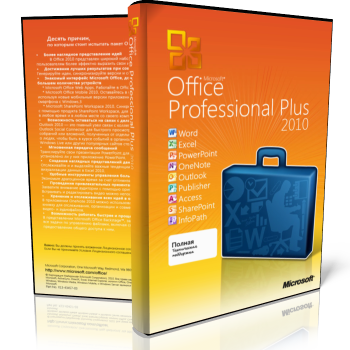 Microsoft Office 2010 Pro Plus + Visio Premium + Project Pro + SharePoint Designer SP2 14.0.7153.5000 VL (x86) RePack by SPecialiST v15.7 [Ru]
