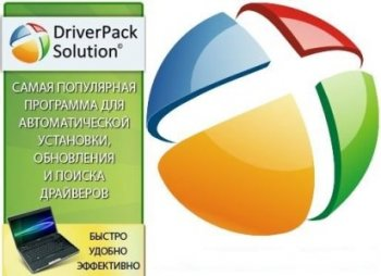 DriverPack Solution 16.7 Full + Драйвер-Паки 16.07.4 (2016) РС | ISO